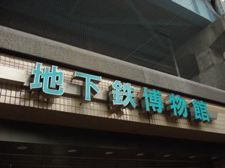 Subway_museum_01